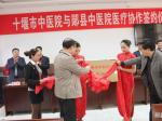 郧县中医院和十堰市中医院正式建立医疗战略协作伙伴关系